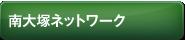 南大塚ネットワーク